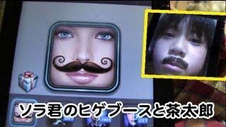 ソラ君のヒゲブースと茶太郎 2013.7.17