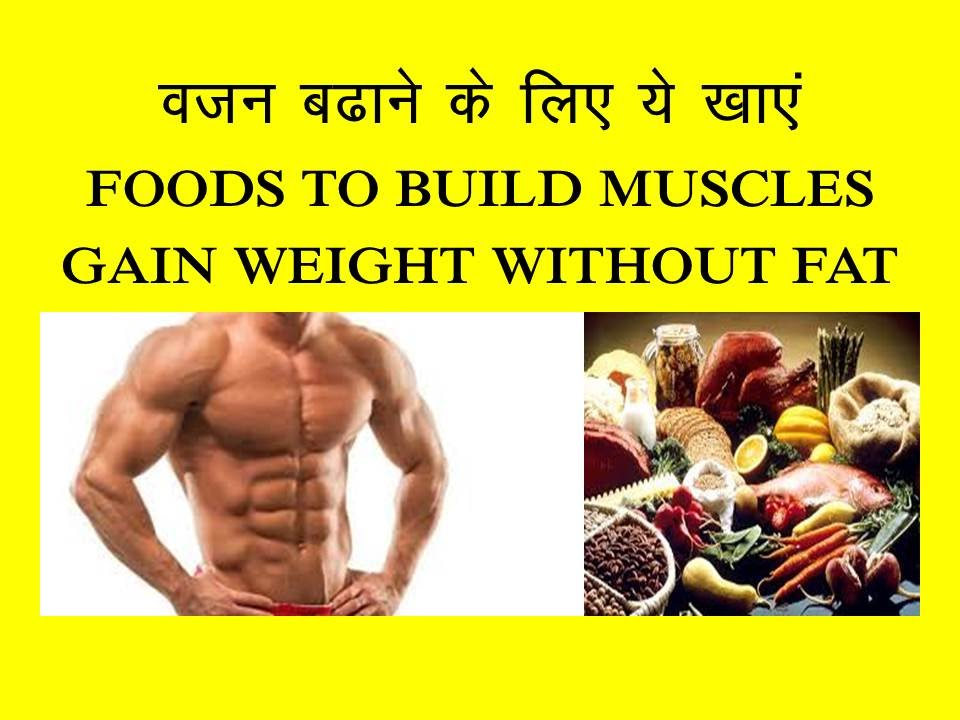 Foods That Don T Make You Gain Weight