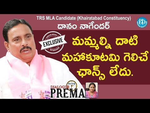 TRS MLA Candidate Danam Nagender Exclusive Interview || Dialogue With Prema