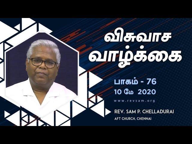 AFT Church I விசுவாசத்தின் சிகரம் #12: விசுவாசியின் தவிப்பும்...  I Rev. Sam P. Chelladurai
