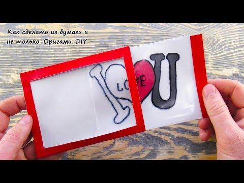 Diy Волшебная ОТКРЫТКА своими руками/Идея для открытки на день Святого Валентина. Подарок - Простые вкусные домашние видео рецепты блюд