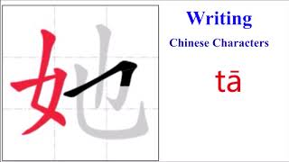 Chinese character 她 tā, she