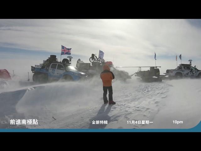 一場辛苦但是偉大的冒險:《前進南極點》 11月4日,週一 晚間10點首播。