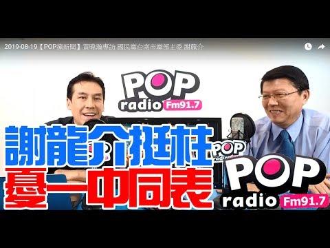 2019-08-19【POP撞新聞】黃暐瀚專訪謝龍介「謝龍介挺柱! 憂ㄧ中同表!」