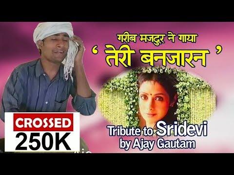 Tribute to Sridevi | गरीब मजदूर ने दी श्रीदेवी को श्रद्धांजलि और गाया तेरी बंजारन रास्ता देखे