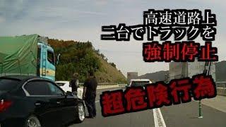[ドラレコ]高速道路上で強制停止!二車線封鎖!二台で挟み込み!有り得ない超危険運転[新名神]