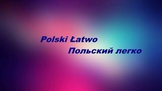Уроки польского, урок №1 лексика, первая часть