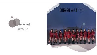 LOOΠΔ So What