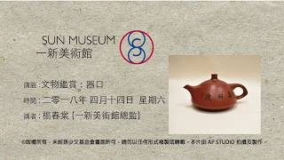 文物鑑賞:器口 Chinese connoisseurship: Vessel mouth (14.4.2018)