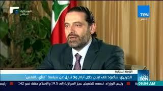 موجز TeN - الحريري: سأعود إلى لبنان خلال أيام ولا تنازل عن سياسة