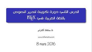 الدرس الثاني : كتابة أول نص بالعربية على لاتك Latex