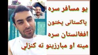Gambar cover Zama plar neeka afghan day da yaw Pakistan pukhtoon iqrar // waye kanzaley
