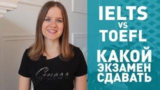 IELTS или TOEFL: что сдавать