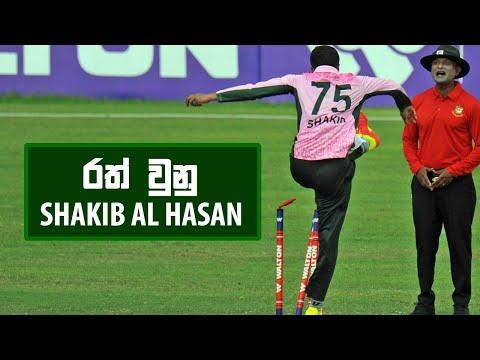 Shakib Al Hasanට කඩුලු එක්ක තරහක්? | Poor behaviour in Bangladesh domestic cricket match