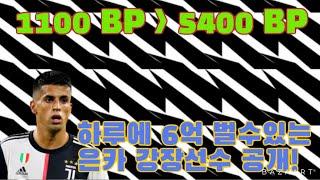 [피파온라인4 강화장사] 하루에 6억 벌수있는 중버롤 은카 강장선수 두명 공개합니다!