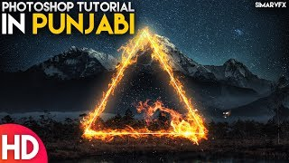 How To Make Fire 🔥 🔥 🔥  in Photoshop Tutorial in Punjabi (ਪੰਜਾਬੀ) | Photoshop CC 2019 | SIMARVFX