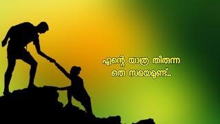 Travel whatsapp status malayalam