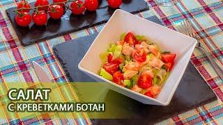 Салат с креветками Ботан. Очень вкусный салат!