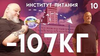 ВЛОГ 10 институт питания МИНУС 107 кг за 1 5 года я худею право на мечту