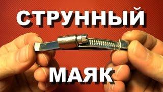 Штукатурные маяки струнные, ДЕЛАЕМ САМИ за 18 рублей .(, 2017-03-21T16:24:56.000Z)