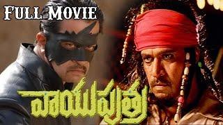 Vayuputra Telugu Full Length Movie || Arjun Sarja, Haripriya