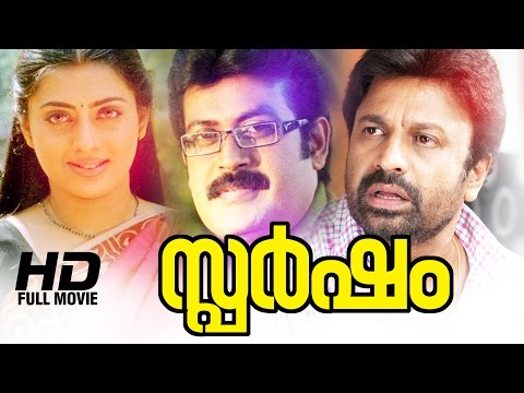 Sparsam Malayalam Full Movie | Evergreen Malayalam Movie | Manoj K Jayan | Priya Raman