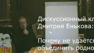 ДК Енькова  Почему нельзя объединить роднолюбов
