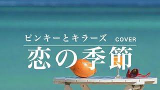 【夏ノリsong♪】恋の季節(Full Ver.) / 中森明菜 GO!GO!7188 ASKA 徳永英明 ピンキーとキラーズ Cover(歌詞付き) 時々歌ってみた#023 by デヴィッド健太