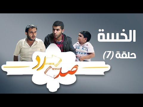 صد رد ايش فيه يا حارة 2 - الخسة - Sud Rad