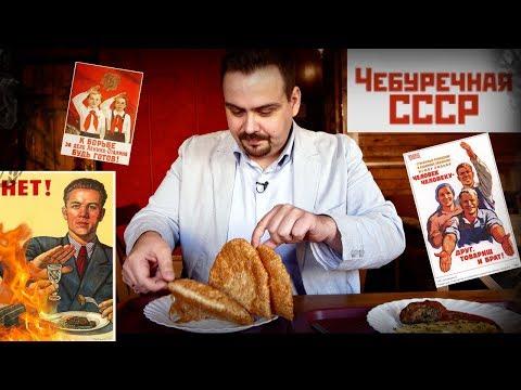 Чебуречная СССР   Обзор заведения