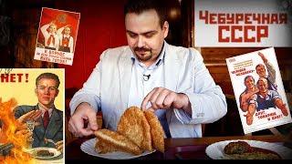 Чебуречная СССР | Обзор заведения