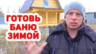 Двухэтажная баня своими руками (видео)