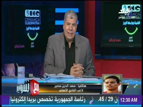 موقف كوميدي من سعد سمير علي الهواء: الواد كريم نيدفيد بيغلس ومؤمن زكريا بيسخنه