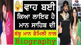 Babbu Maan Biography In punjabi | family Life | with mother | father | old pictures |Singing Carrier