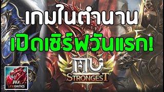 [ LIVE ] MU Strongest เกมในตำนาน เปิดเซิร์ฟวันแรก!
