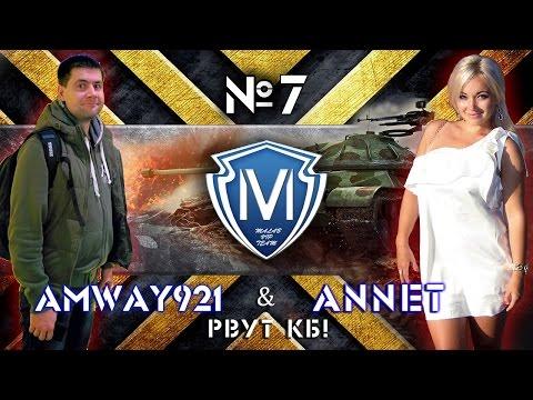 видео: amway921 и annet (m-vip) рвут КБ #7