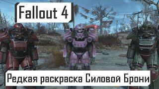 Fallout 4 Редкая раскраска Силовой Брони