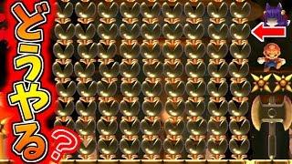 【ゆっくり実況】1000万人の命が失われた…!?普通では絶対にクリア不可能なコースのとんでもないクリア方法!!【マリオメーカー】 thumbnail