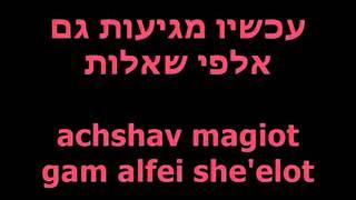 Diana Golbi & Idan Amedi - Haderech Shelcha Subtitle   עידן עמדי ודיאנה גולבי  - הדרך שלך