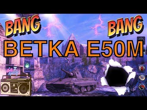 Обзор Ветки Е50М | WOT BLITZ ОБЗОР (6-10 уровень)