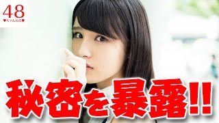 【AKB48】【チーム8】谷川聖がなぎちゃんの秘密を暴露、他のメンバーも...