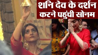 Sonam Kapoor seeks blessings at Shani Temple for success of he Zoya Factor   FilmiBeat