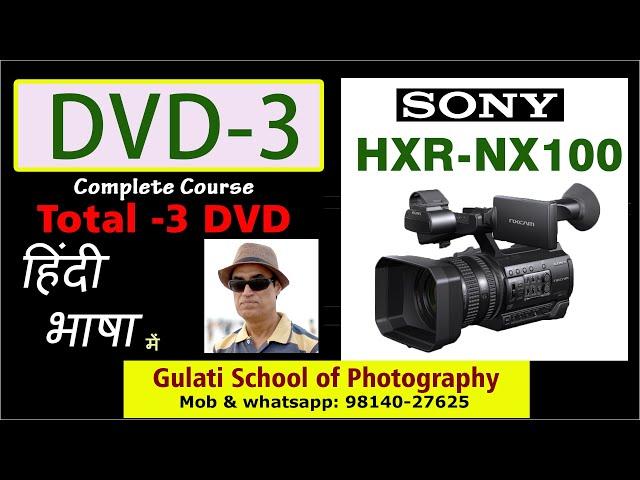 Menu Settings in HXR-NX100 Sony Camera | Best Video Settings in NX100 | कोर्स हिंदी में  DVD 03