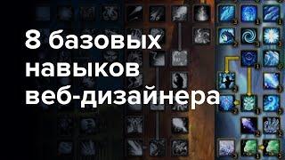 видео Веб-дизайн
