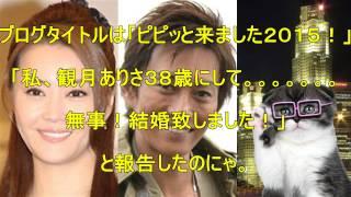 21日に会社社長の青山光司氏(42)と 結婚した女優の観月ありさ(3...