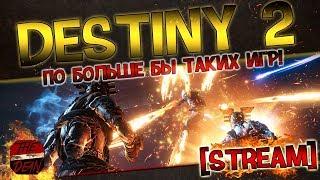По больше бы таких игр - Destiny 2 [Stream]
