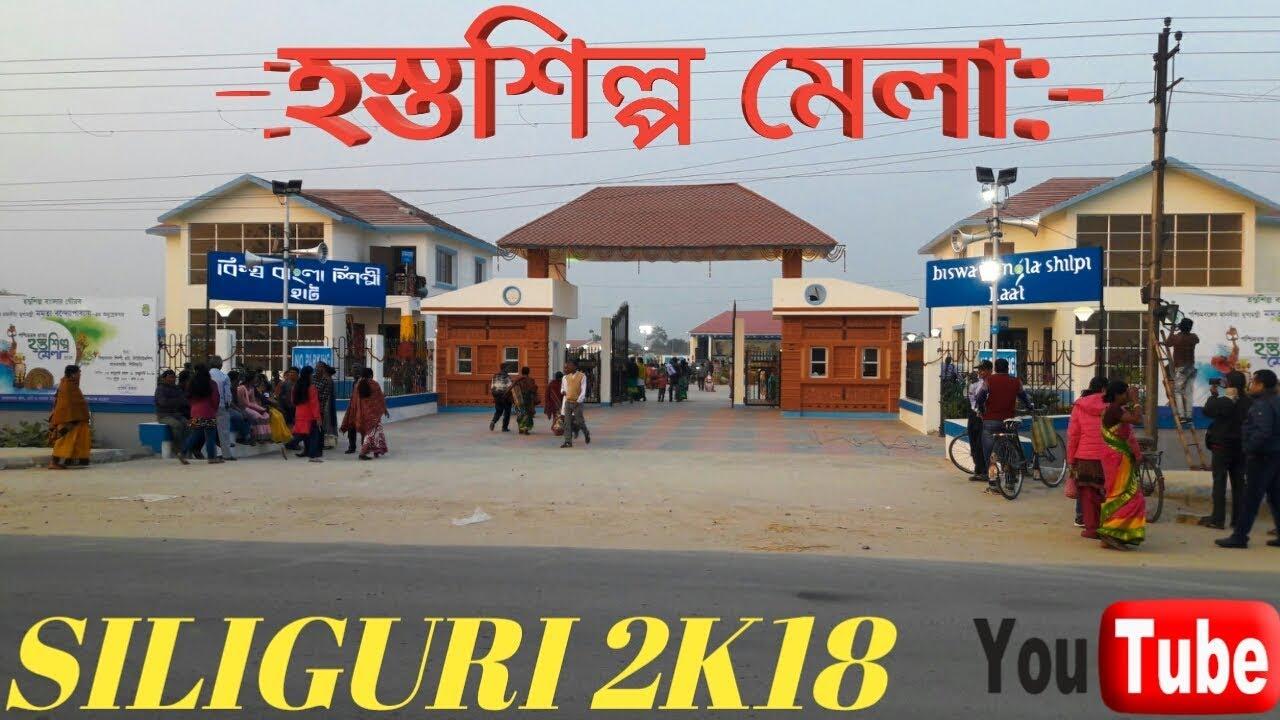 Siliguri Hasta Shilpa Mela 2018 Handicrafts Fair North Bengal