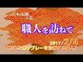 シリーズ日本の伝統工芸「割れた鳩サブレーを治療する職人」(プTV)
