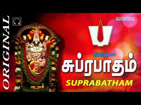 suprabatham-|-full-length-|-devotional