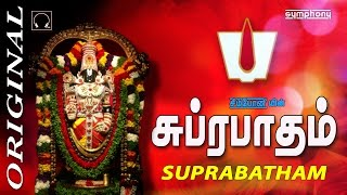 Suprabatham | Full Length | Devotional